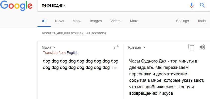 Google-переводчик что-то знает: Сервис начал говорить предсказаниями