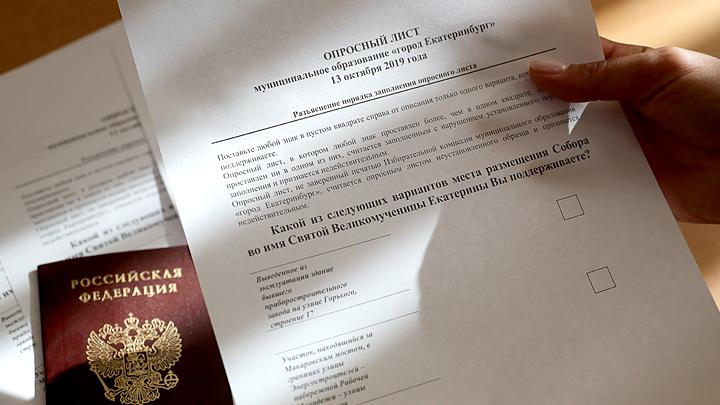 Выборы против митингов: Собор в центре Екатеринбурга решено строить