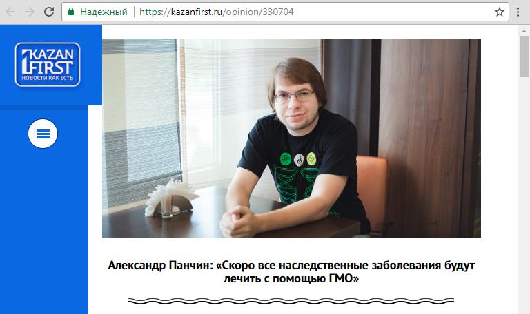 Скриншот сайта с kazanfirst.ru