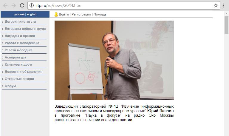 Скриншот сайта http://iitp.ru