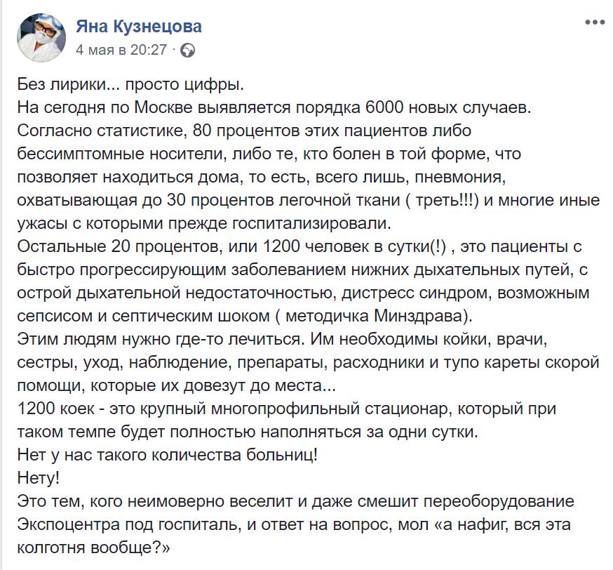 скриншот Facebook-страницы Яны Кузнецовой