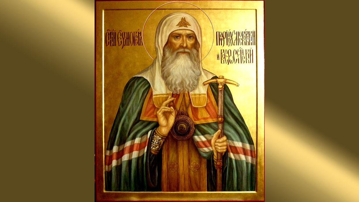 Священномученик Ермоген, Патриарх Московский. Православный календарь на 25 мая
