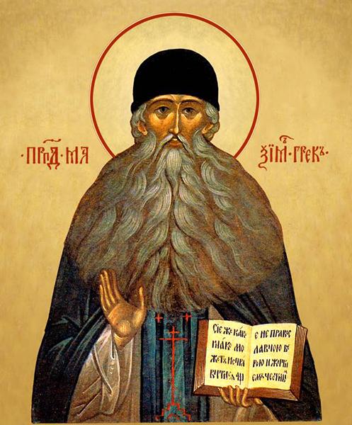Картинки по запросу Преподобный Максим Грек
