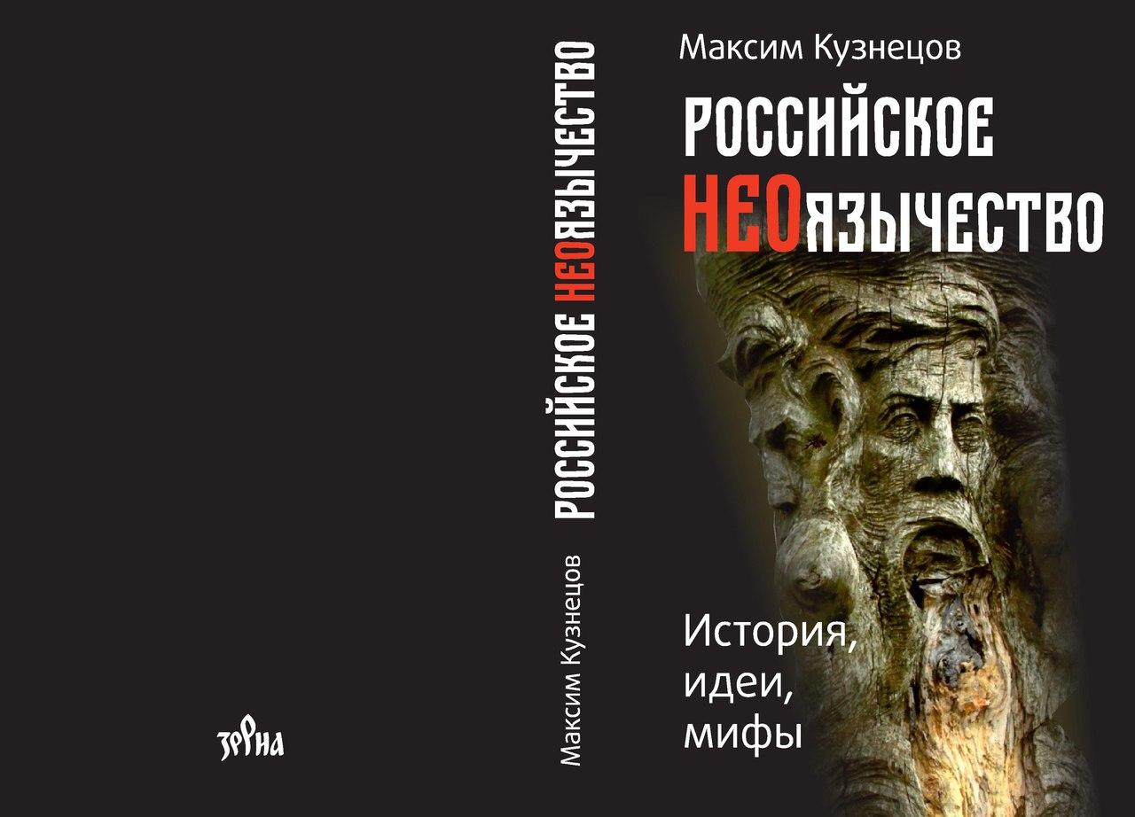 """Митрополит Марк (Головков): """"Неоязычество – серьёзная угроза государственной безопасности"""""""