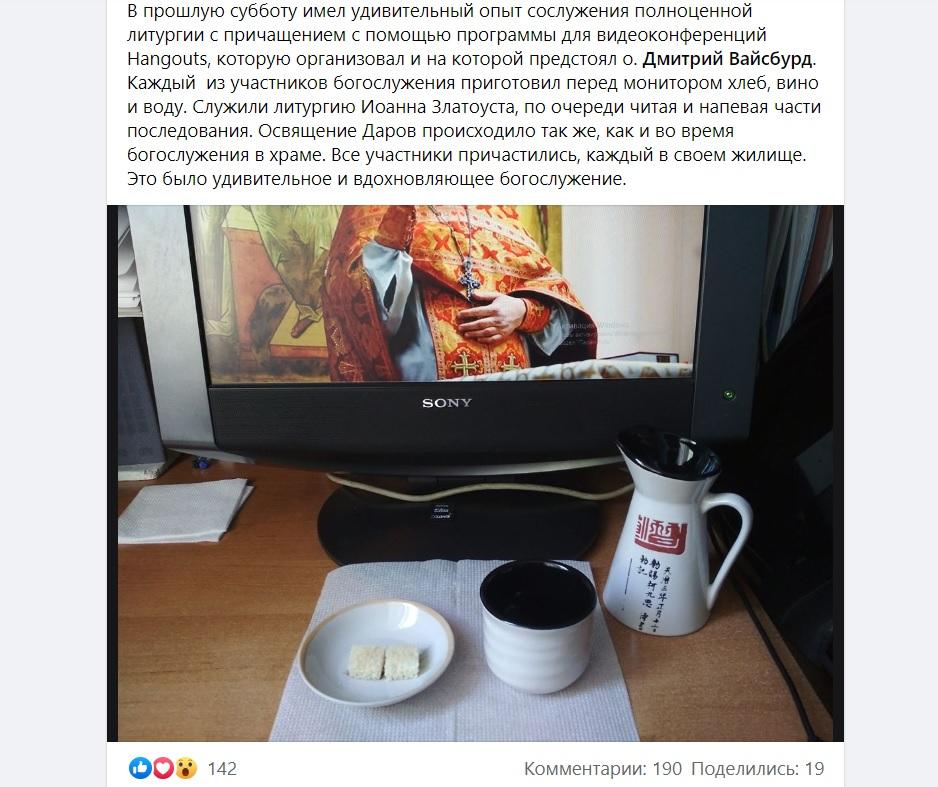"""""""Wi-Fi-причастие"""" по-украински: В чём опасность либерального """"COVID-богословия"""""""