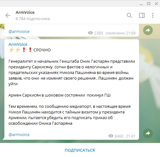 Армянская армия потребовала отставки премьер-министра Пашиняна и его правительства