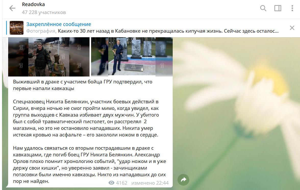 Наемника В.Путина изСирии зверски убили в потасовке под Москвой