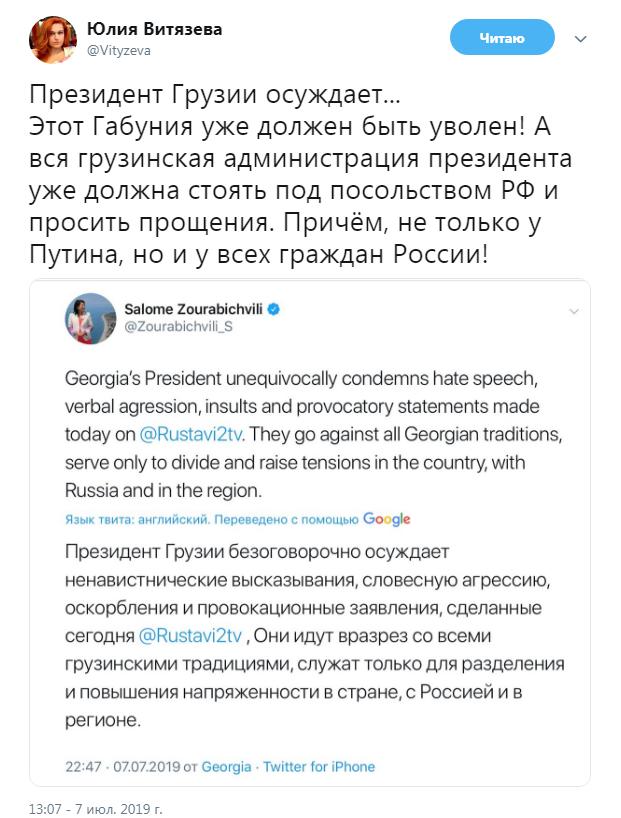 Ругаться матом нельзя, думать матом - можно: Телеканал Рустави 2 приостановил работу из-за угроз протестующих после оскорбления Путина