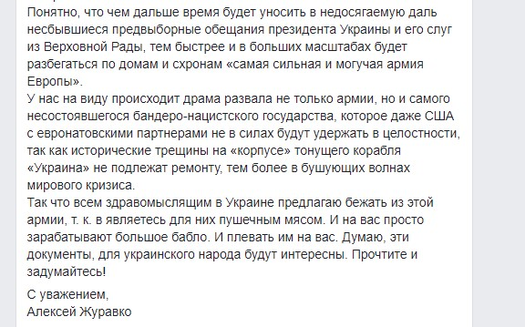 Фото: скрин с Facebook Алексея Журавко