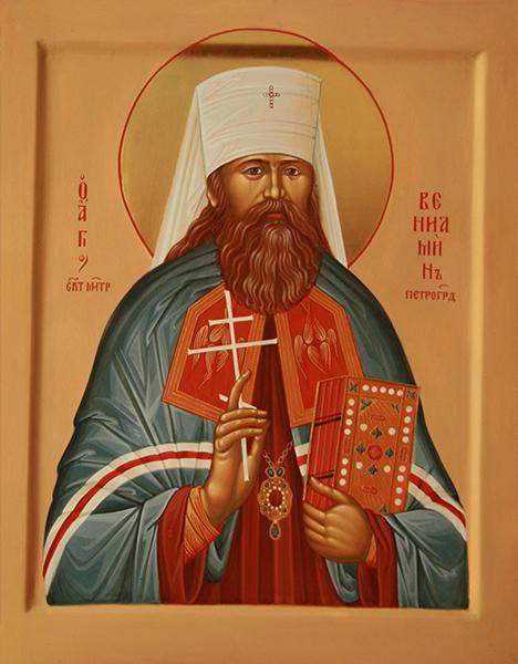 Памяти священномученика Вениамина (Казанского), митрополита Петроградского и Гдовского