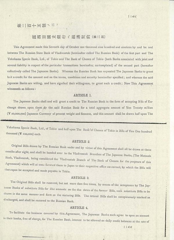 Титульный лист договора с Японией о поставках оружия под залог золотом