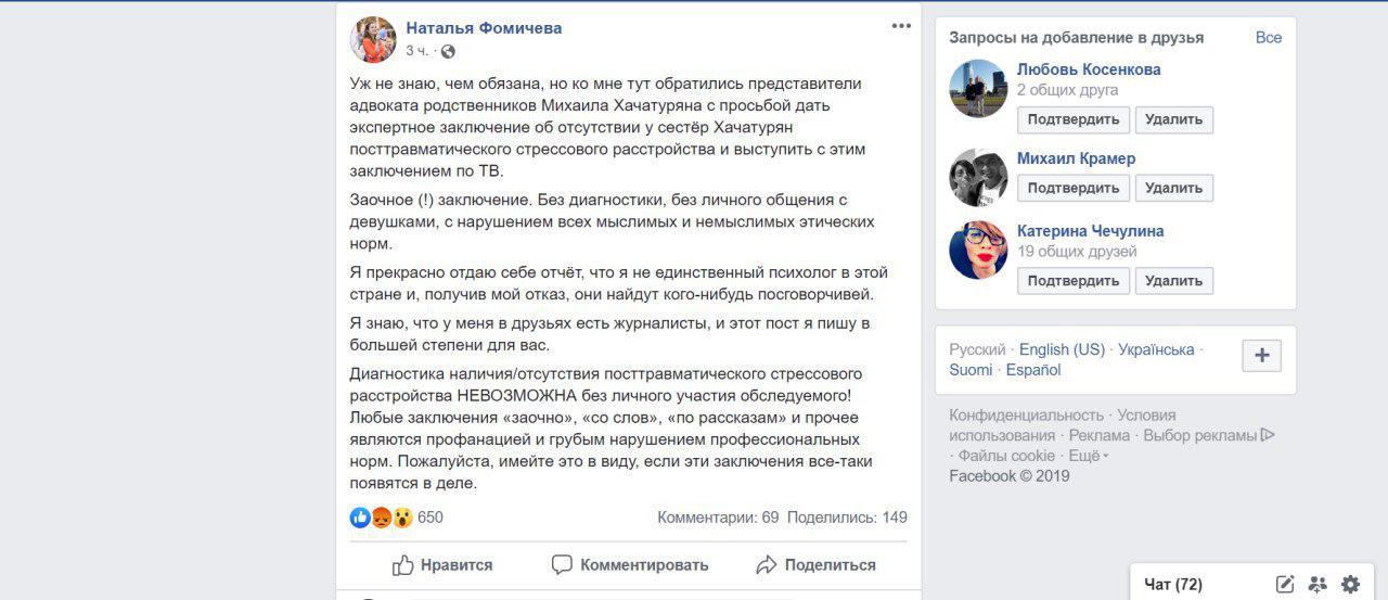 Фомичева попросила журналистов внимательнее относится к заключениям психологов по делу Хачатурян