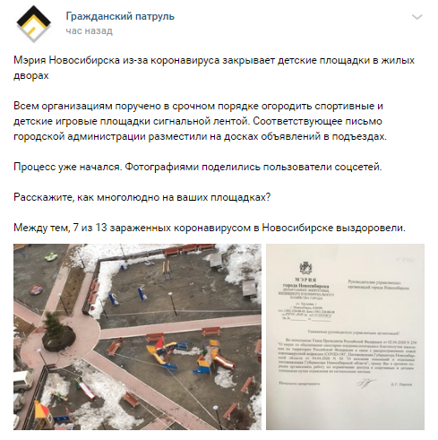 Мэрия Новосибирска жесткое контролирует самоизоляцию