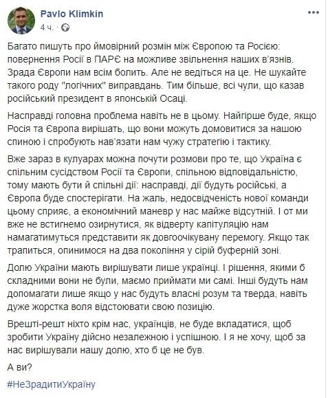 Фото: facebook.com/pavloklimkin