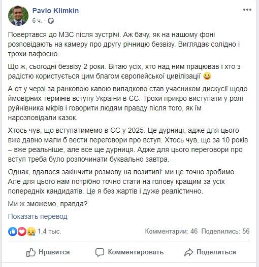 Фото: www.facebook.com/pavloklimkin
