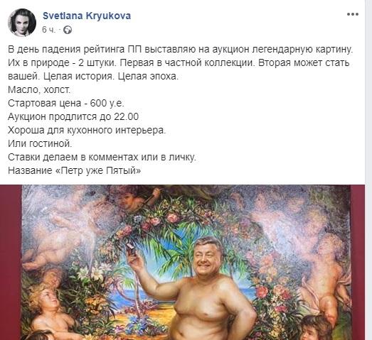 Фото: facebook.com/kryukova