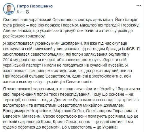 Фото: facebook.com/petroporoshenko/
