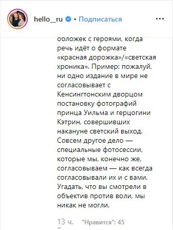 Фото: instagram.com/hello__ru