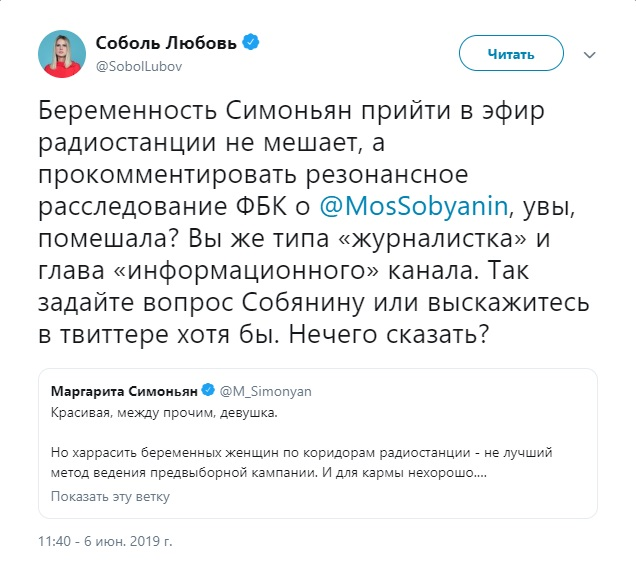 Фото: twitter.com/SobolLubov