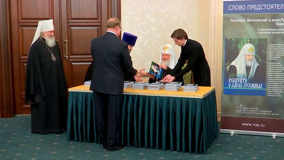 Святейший Патриарх подписал книгу