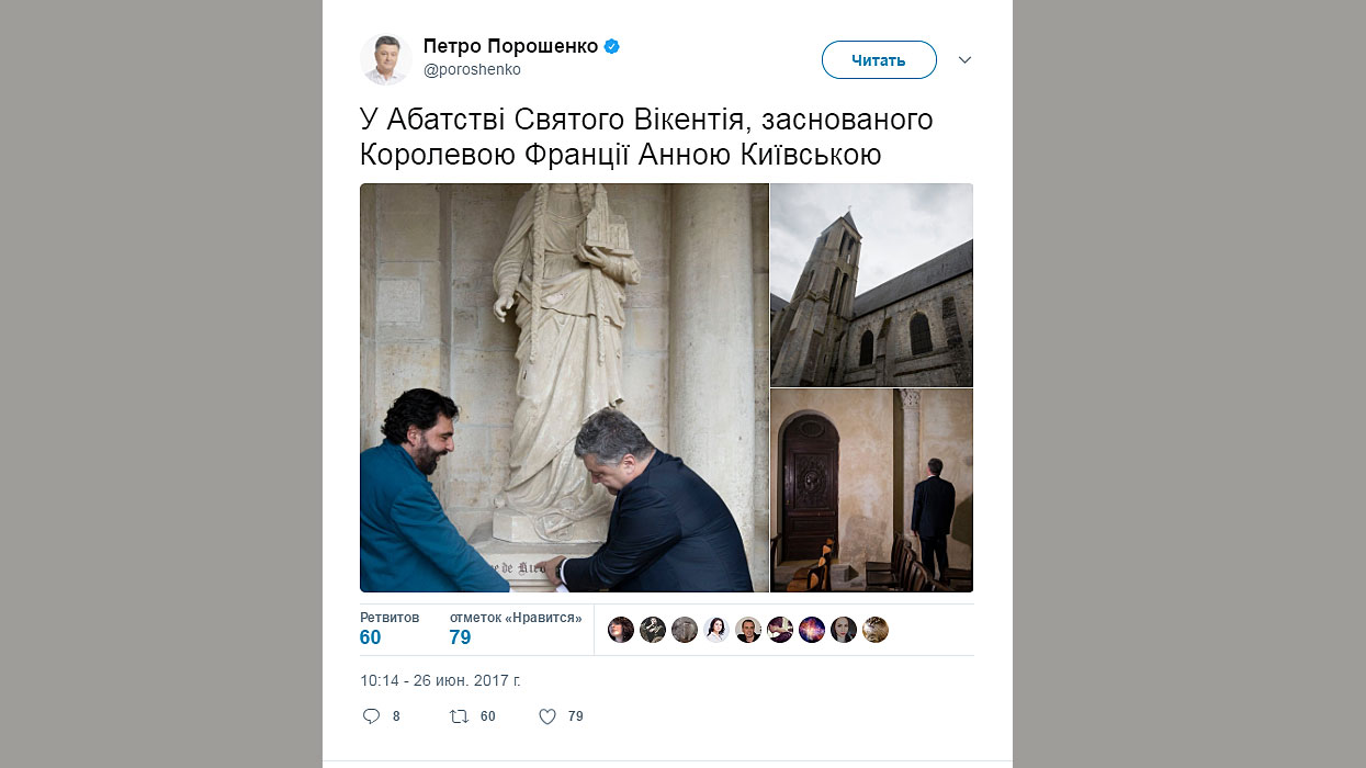 твиттер Порошенко