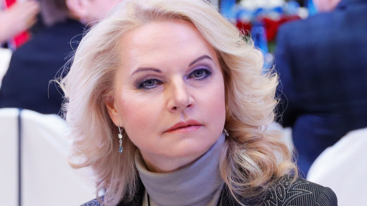 Т. Голикова