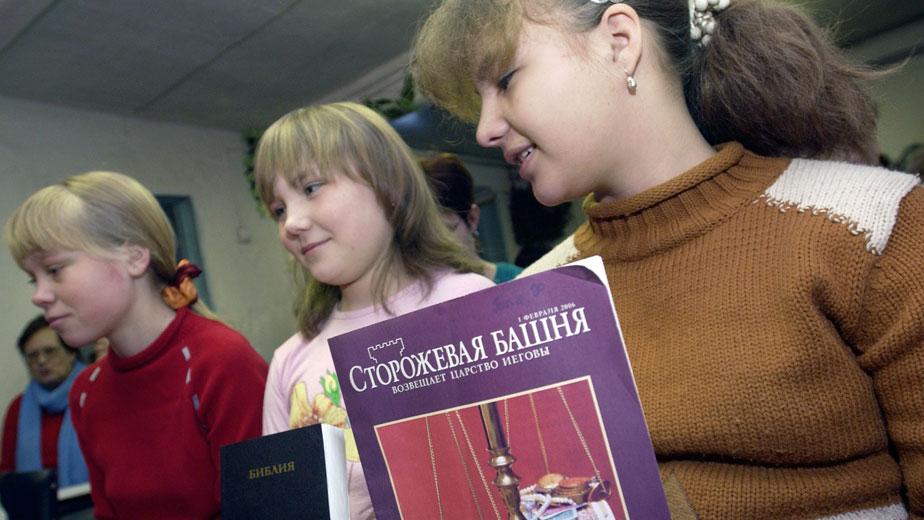 Религиозная организация «Свидетели Иеговы»