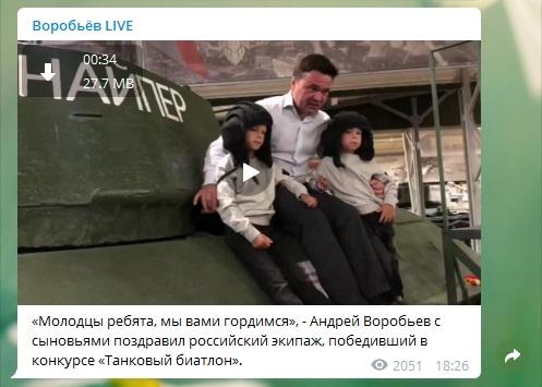 Фото: t.me/vorobiev_live