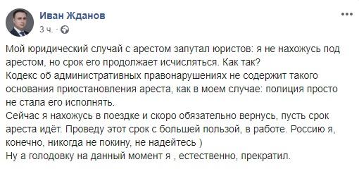 Фото: facebook.com/zhdanovivan