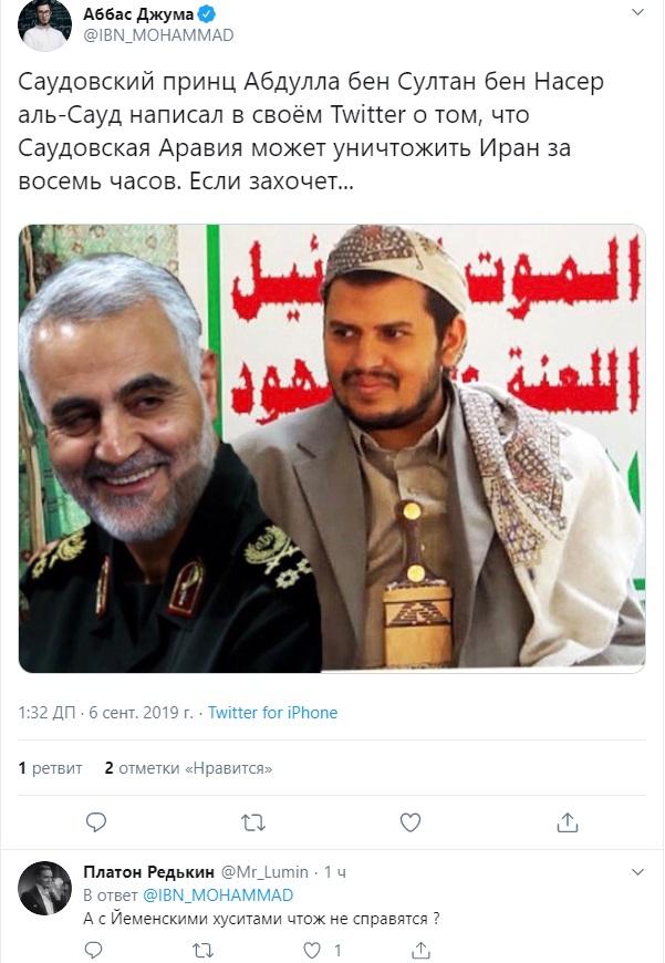 Фото: twitter.com/IBN_MOHAMMAD
