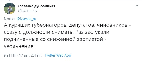 Фото: twitter.com/tschitanov