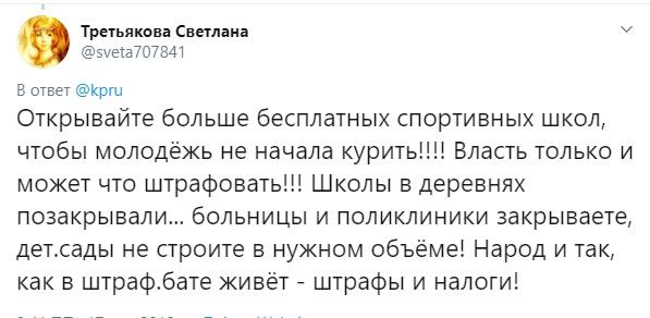 Фото: twitter.com/sveta707841