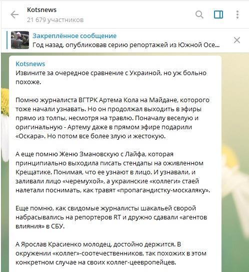 Фото: https://t.me/sashakots