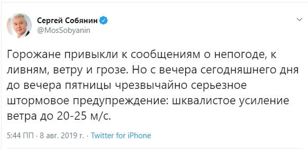 Фото: twitter.com/MosSobyanin