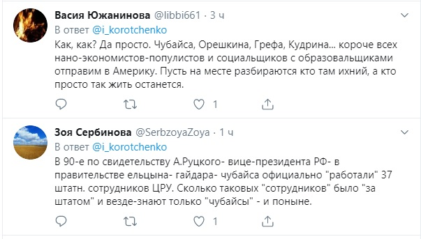 Фото: twitter.com/i_korotchenko