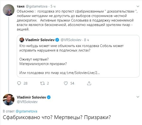 Фото: twitter.com/VRSoloviev/