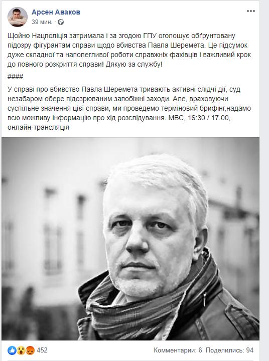 Фото: Арсен Аваков/Facebook