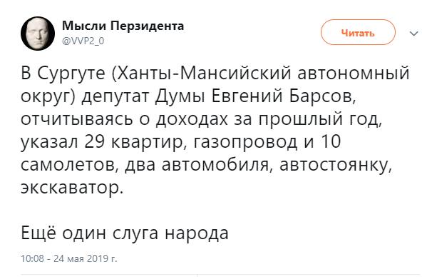 Источник: https://twitter.com/VVP2_0/status/1131819209326059521