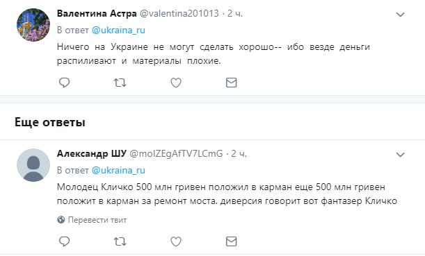 источник: https://twitter.com/ukraina_ru/status/1133003371345043459