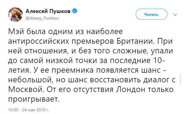 Источник: https://twitter.com/Alexey_Pushkov/status/1131892764298416129