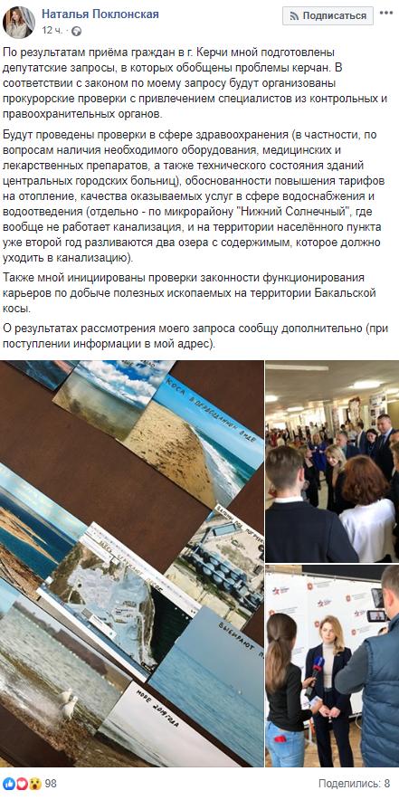 Источник:https://www.facebook.com/PoklonskayaNV