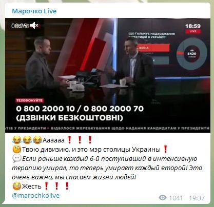 """Кличко - это диагноз, лечи - не лечи"""": очередной провал мэра Киева оценил военкор Котенок"""