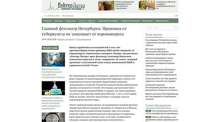 Спасёт ли БЦЖ от коронавируса? Аргументы за и против