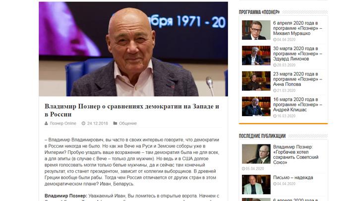 Урок истории для Познера, который опять обличил Россию в латышском издании