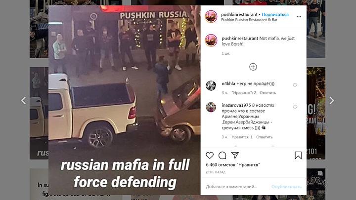 Они хотели наш борщ: Русские рассказали, за что дали отпор погромщикам в США