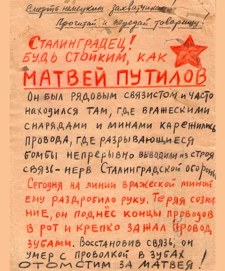 И сжал концы проводов зубами: Как Матвей Путилов ценой жизни восстановил связь в Сталинграде