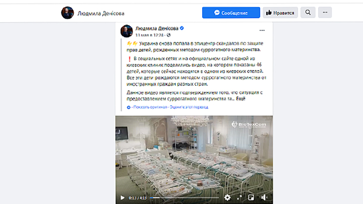 """""""Условия выгодные, гонорар подняли"""": На Украине открыли инкубаторы для детей"""