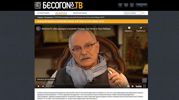 """""""Бесогон"""" и бандерлоги"""