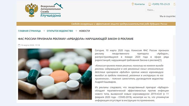 Скриншот страницы fas.gov.ru