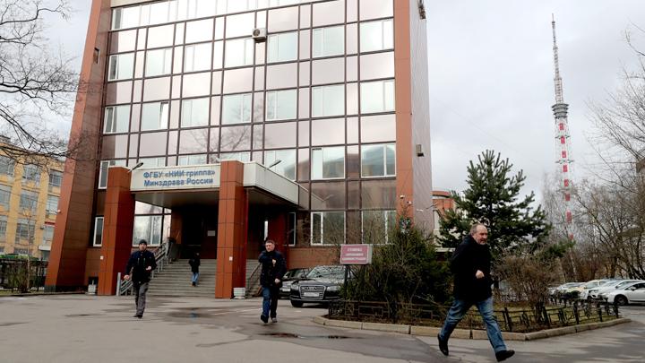 институт гриппа